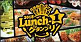 Lunch-1グランプリ