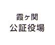 霞ヶ関公証役場