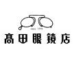 髙田眼鏡店 フコクビル店