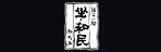 旨唐揚げと居酒メシ ミライザカ 日比谷富国生命ビル店(居酒屋)