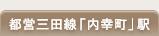 都営三田線「内幸町」駅
