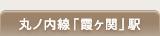 丸ノ内線「霞ヶ関」駅