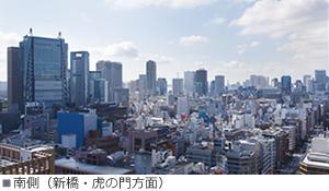 南側(新橋・虎の門方面)